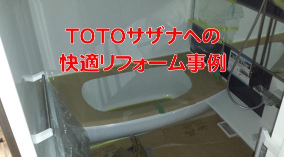 TOTOサザナ快適リフォーム事例