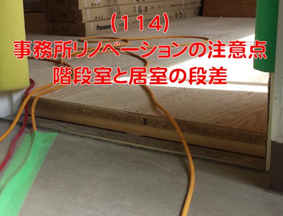 階段室と居室の段差