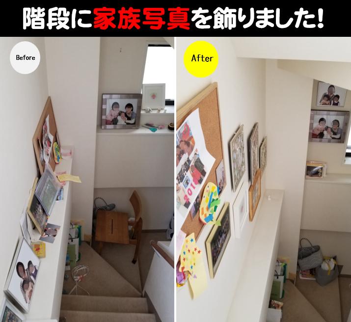階段に家族写真を飾る