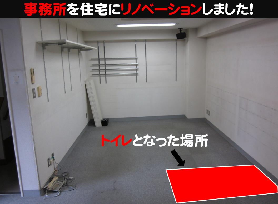 トイレのリノベーション(事務所)
