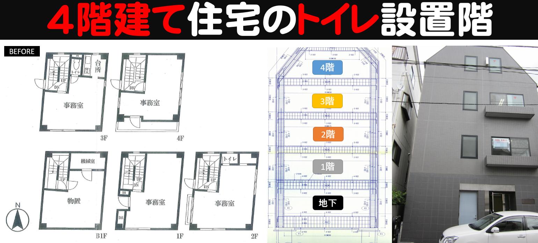 リノベーションで作る4階建て住宅のトイレ設置階