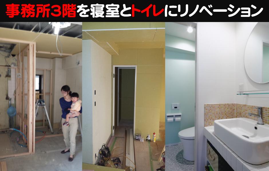 事務所3階を寝室とトイレにリノベーション