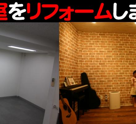 地下室をリフォームしました