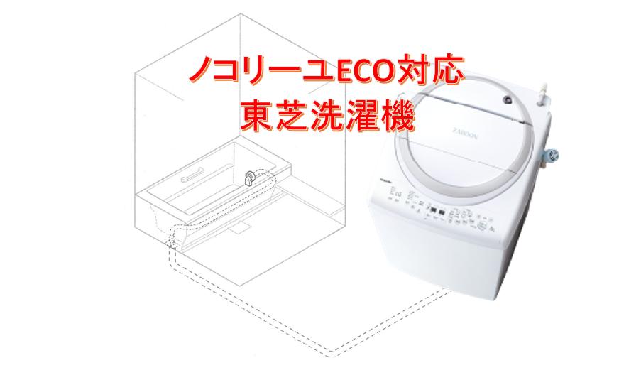 ノコリーユ対応 東芝洗濯機