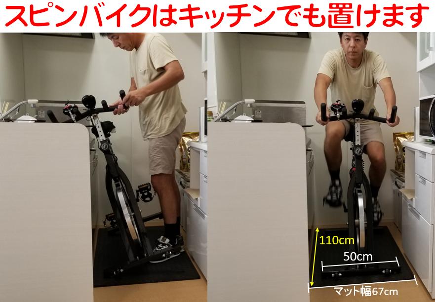スピンバイクの設置に必要な幅 67㎝ キッチンに置く