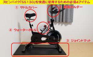 スピンバイクSS130を快適に使用する必須4アイテム