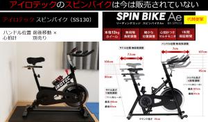アイロテック スピンバイク 代替案