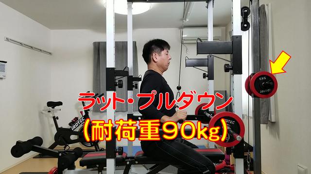 マスキュラーセット ラット・プルダウン耐荷重90kg