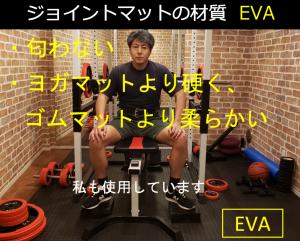 ジョイントマットの材質 EVA
