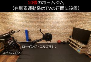 ホームジム 有酸素運動系器具(スピンバイク、ローイング・エルゴメーター)