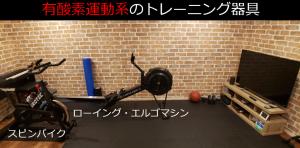 有酸素運動系のトレーニング器具