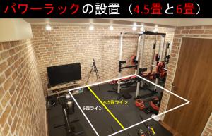 トレーニングルームの広さ4.5畳、6畳