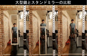 大型鏡とスタンドミラーの見え方比較(サイズなし)