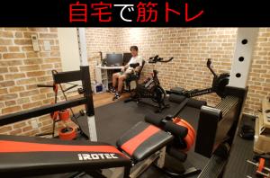 自宅でトレーニング