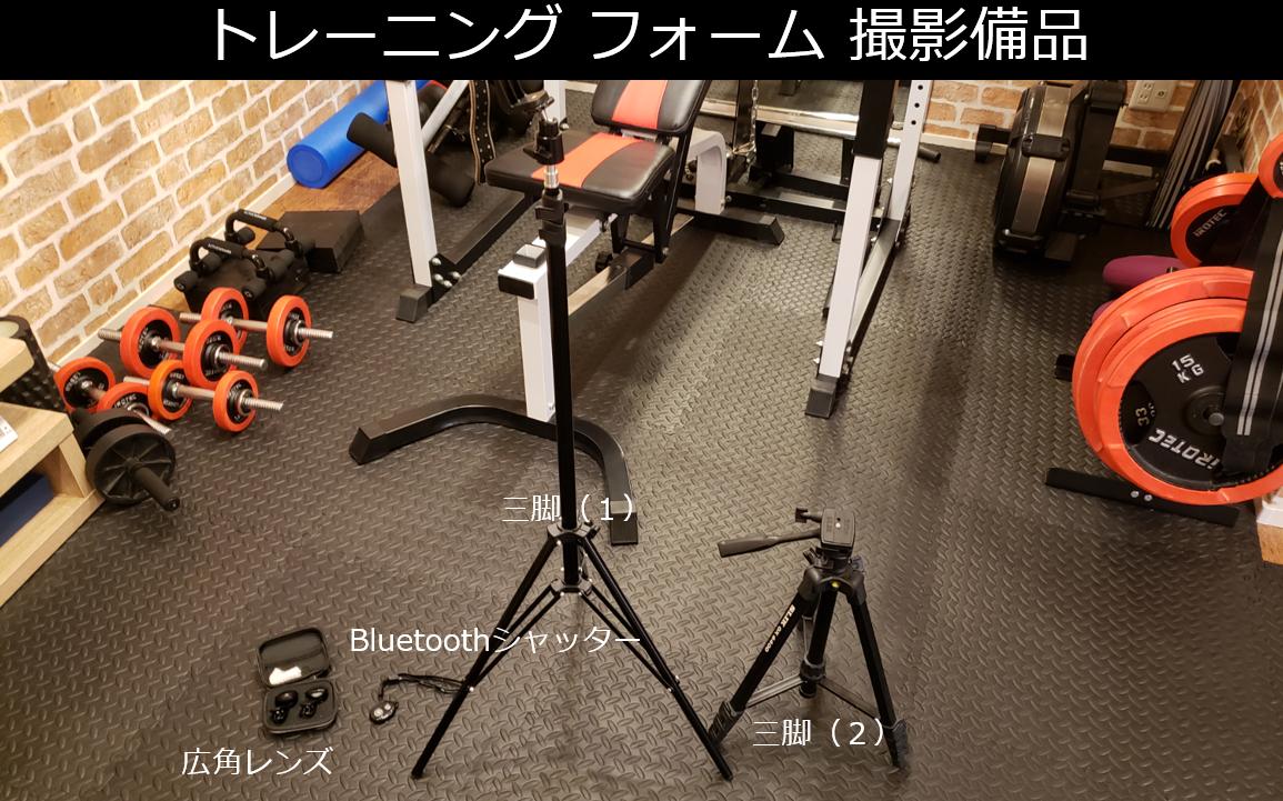 トレーニング撮影用備品