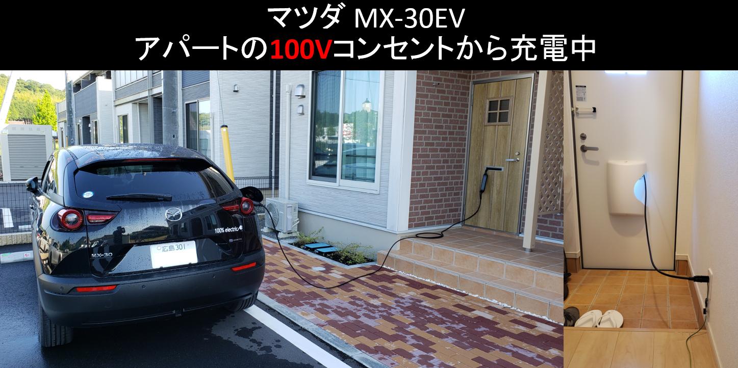 マツダMX30 アパート100Vコンセントから充電中